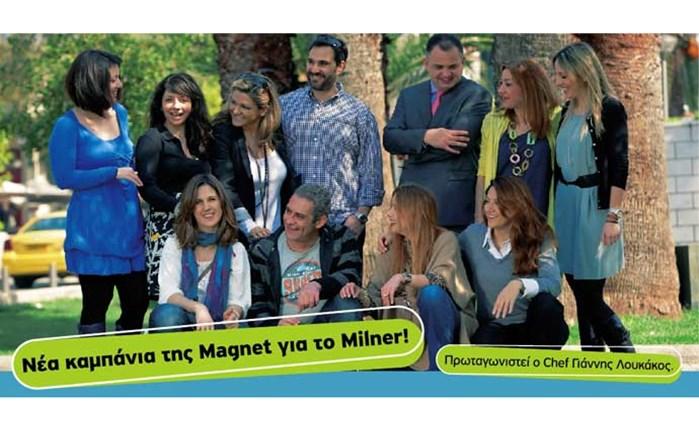 Νέα καμπάνια της Magnet για το Milner!