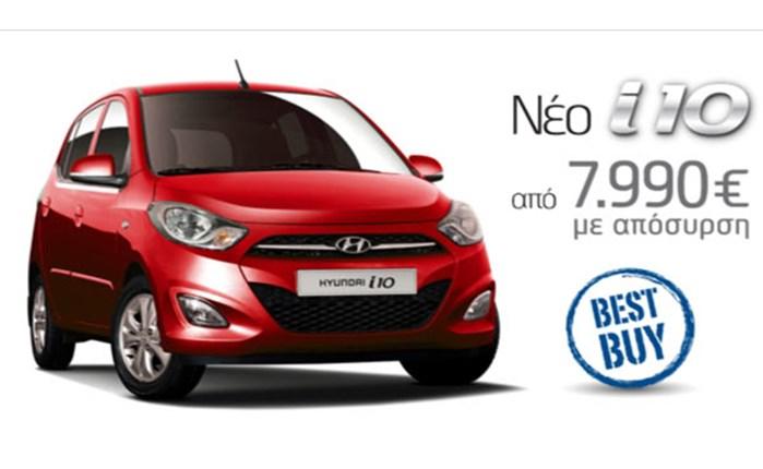 Η TBWA\\Athens για το νέο i10 της Hyundai