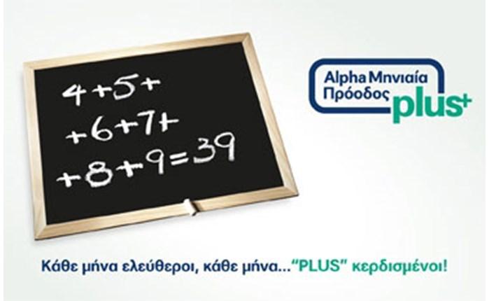 Επικοινωνία της McCann Athens για την Alpha Bank