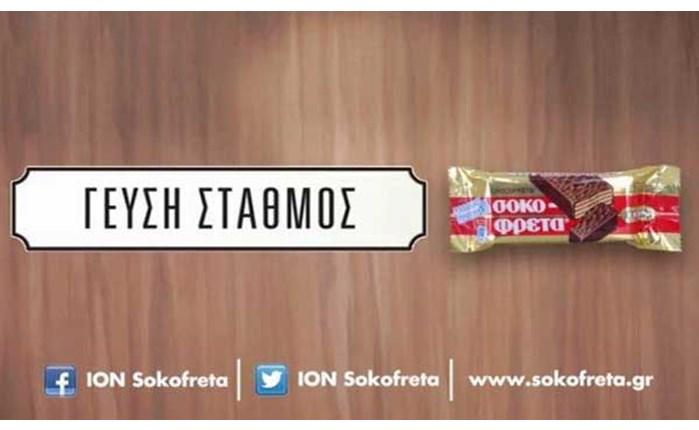 Ρεκόρ αναφοράς προϊόντος στην ταινία της Σοκοφρέτας!