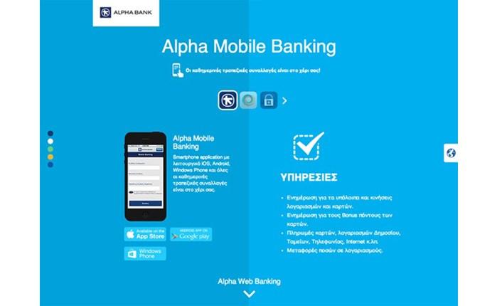 Νέα καμπάνια για το e-Banking της Alpha Bank
