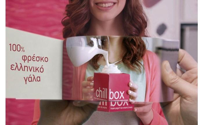 Chillbox: Πρεμιέρα στην τηλεόραση!
