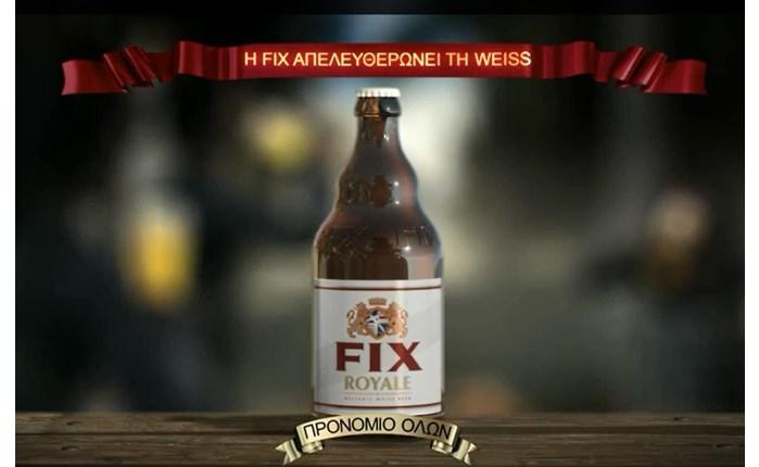 Καμπάνια FIX για τη FIX Royale