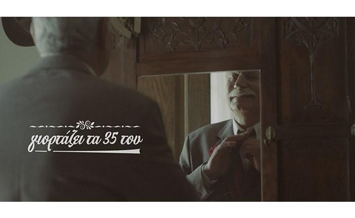 Η 35η γιορτή των ΙΝ.ΚΑ.