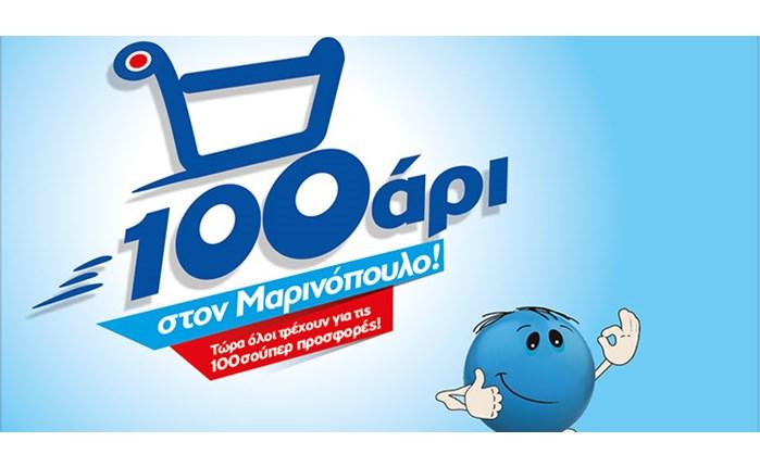 Το «100άρι» του Μαρινόπουλου