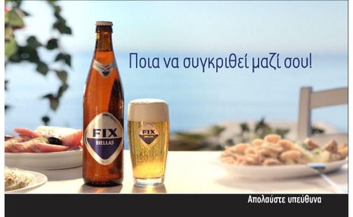 Νέα καμπάνια για τη FIX Hellas