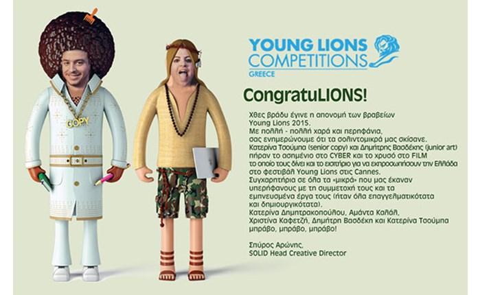 """Τα \""""μπράβο\"""" του Αρώνη για τα Young Lions"""