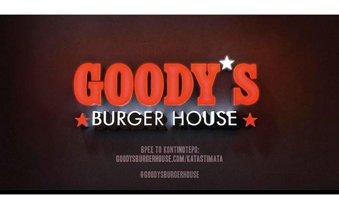 Η Νέα Εποχή Goody's Burger House