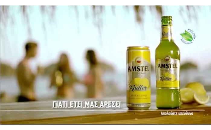 H Αmstel Radler στην παραλία