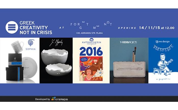 Έκθεση δημιουργικότητας από Έλληνες σχεδιαστές