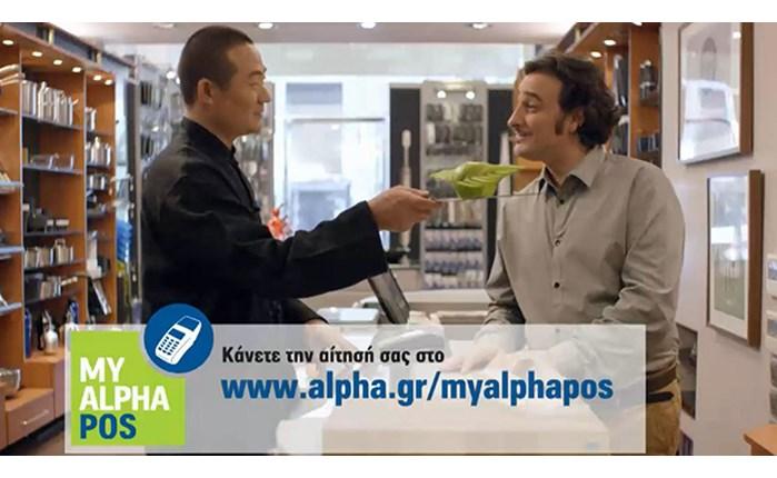 Alpha Bank: Νέα καμπάνια για το My Alpha POS