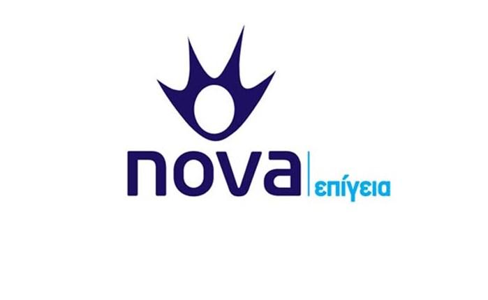 Νέα πρόταση ψυχαγωγίας Nova!