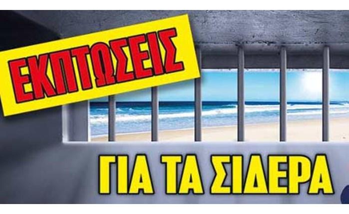 Κωτσόβολος: Επαναφέρει τις... Εκπτώσεις για τα Σίδερα!