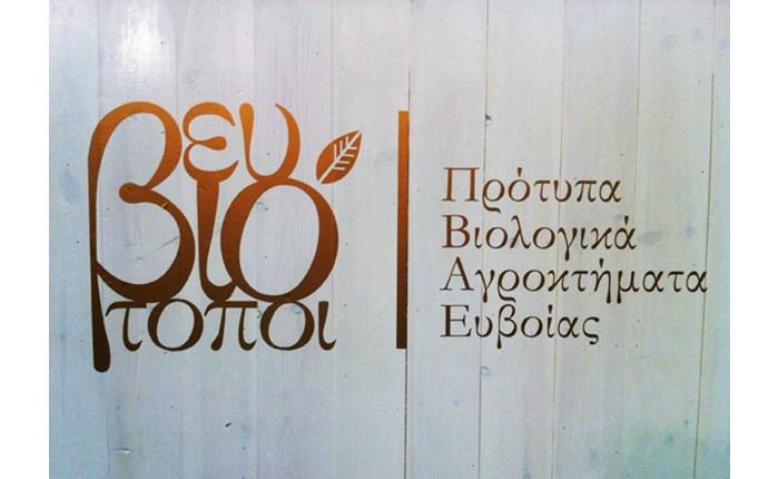 Η Ευβιότοποι στο φεστιβάλ Ελλάδα Γιορτή Γεύσεις