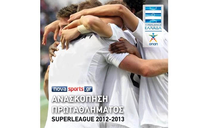 Αφιέρωμα «Ανασκόπηση Superleague 12-13»