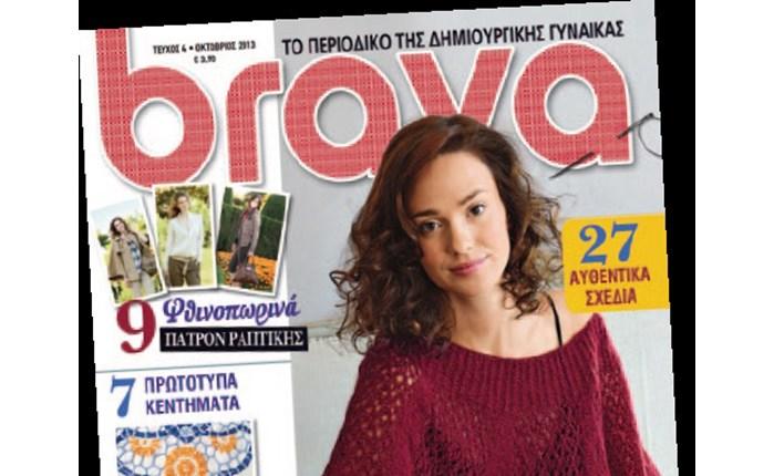 Κυκλοφορεί το νέο τεύχος brava