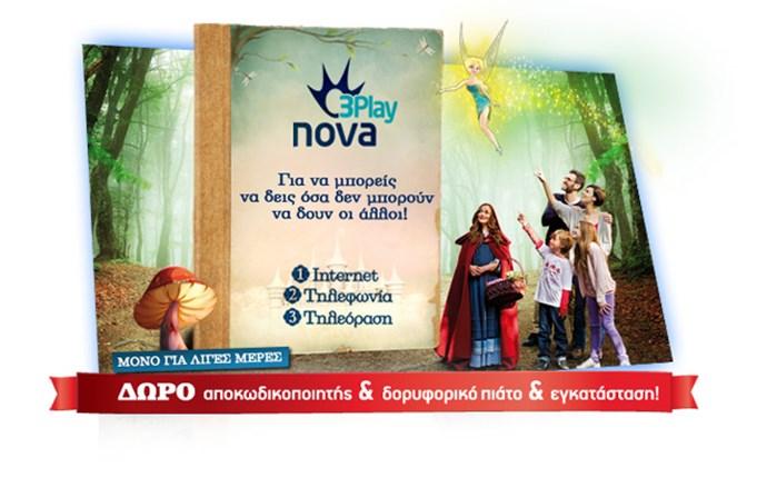 Προσφορά από τη Nova 3Play