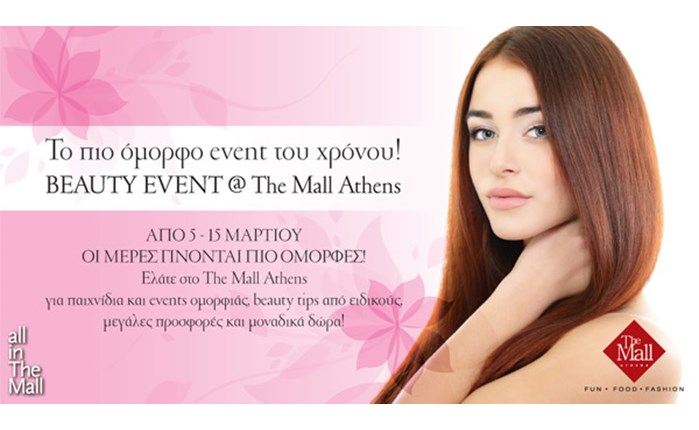 Beauty Event στο The Mall Athens