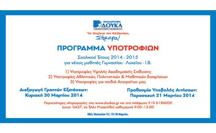Εκ. Δούκα: Πρόγραμμα Υποτροφιών 2014-15