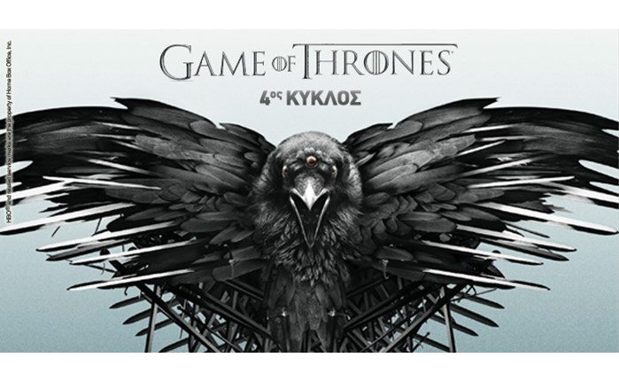 Game of Thrones: Αποκλειστικά στα Novacinema!