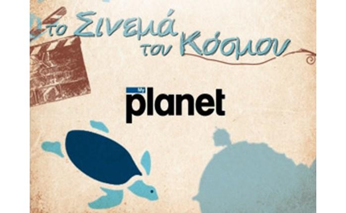 My Planet: Χορηγός ζώνης των Novacinema