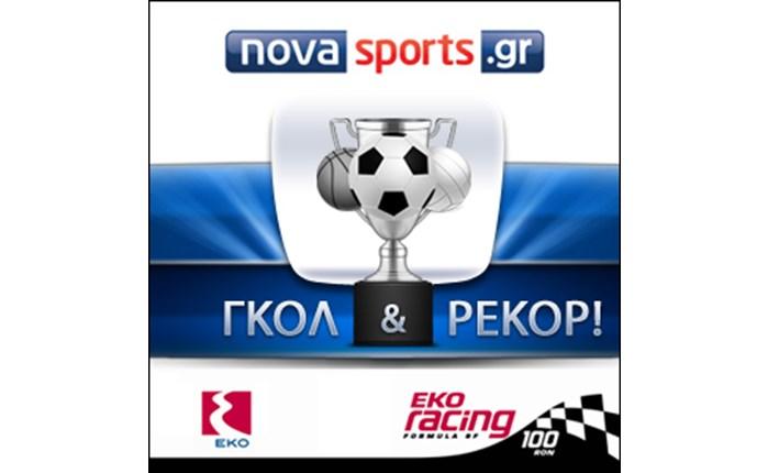 Συνεργασία ΕΚΟ και Novasports.gr