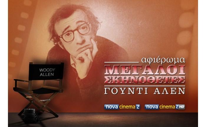 O Woody Allen τον Ιούνιο στο Novacinema2!