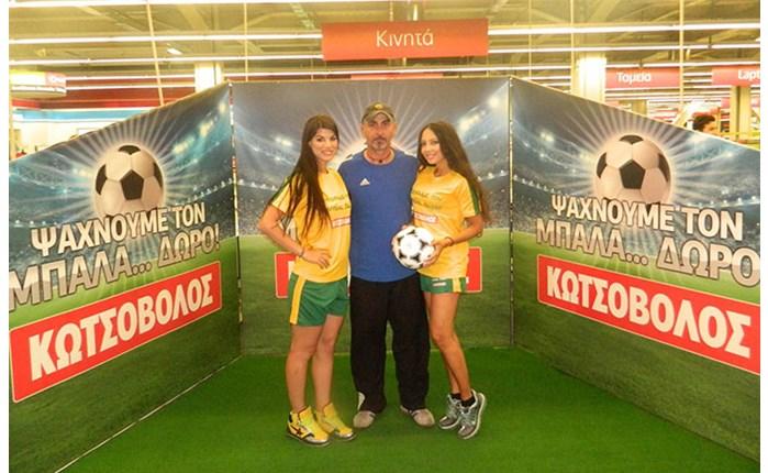 Η Κωτσόβολος παίζει μπάλα στο Μουντιάλ