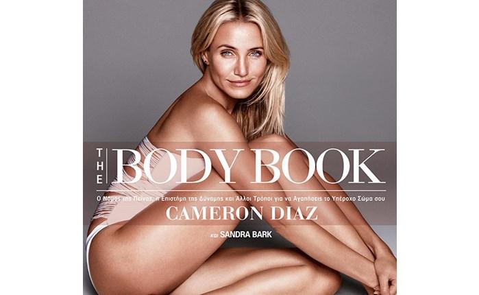 Στην Ελλάδα το The Body Book