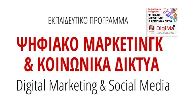 Εκπαιδευτικό Πρόγραμμα για το Ψηφιακό μάρκετινγκ