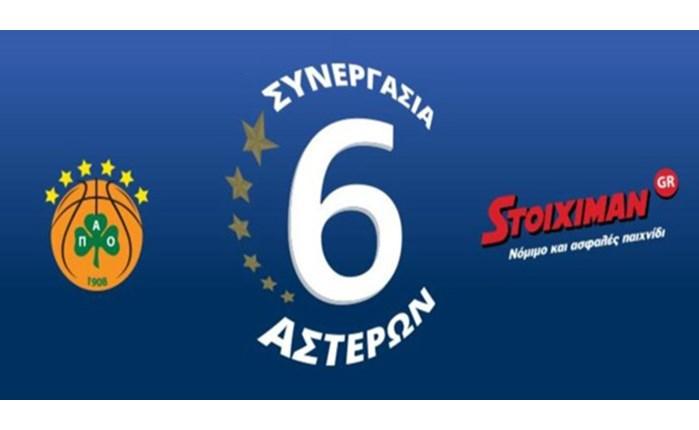 Εξάστερη συνεργασία Παναθηναϊκού - Stoiximan!