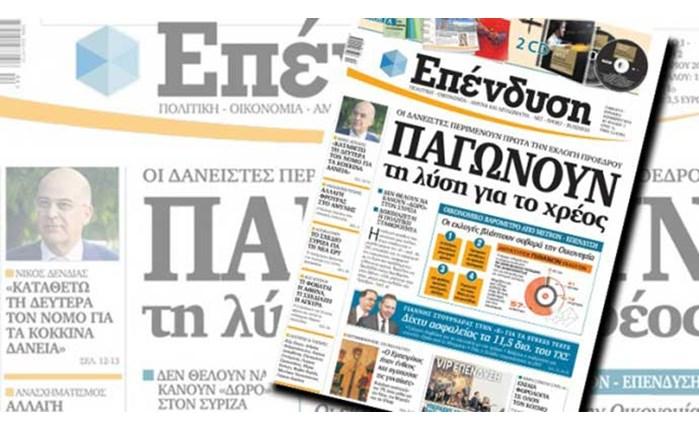 """Όλη η Ελλάδα \""""ντύθηκε\""""... ΕΠΕΝΔΥΣΗ!"""