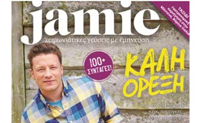 «Jamie» μέσα από την «Αγορά»