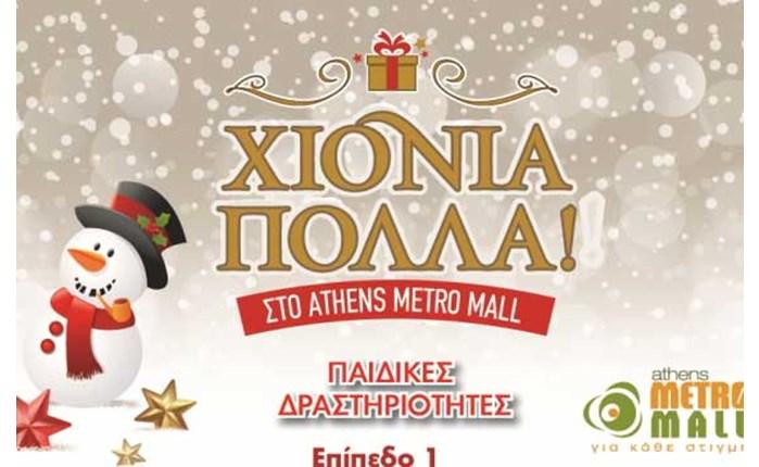 Χριστούγεννα στο Athens Metro Mall