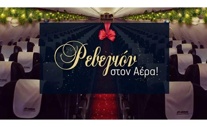 «Ρεβεγιόν στον Αέρα» από την Aegean!