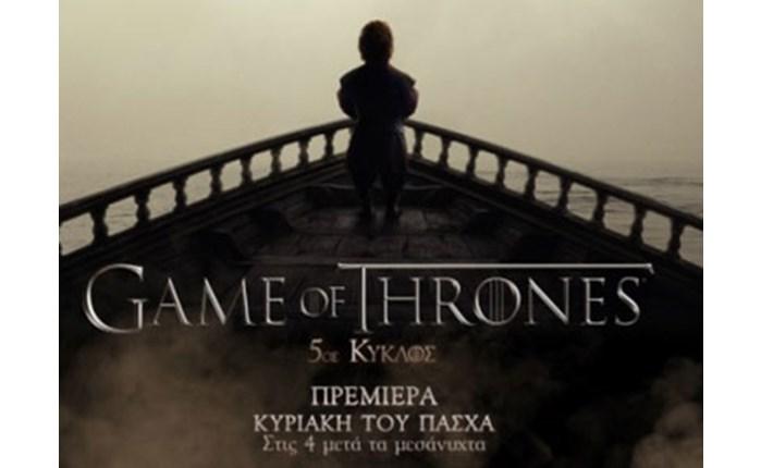 Έρχεται το «Game of Throne 5»