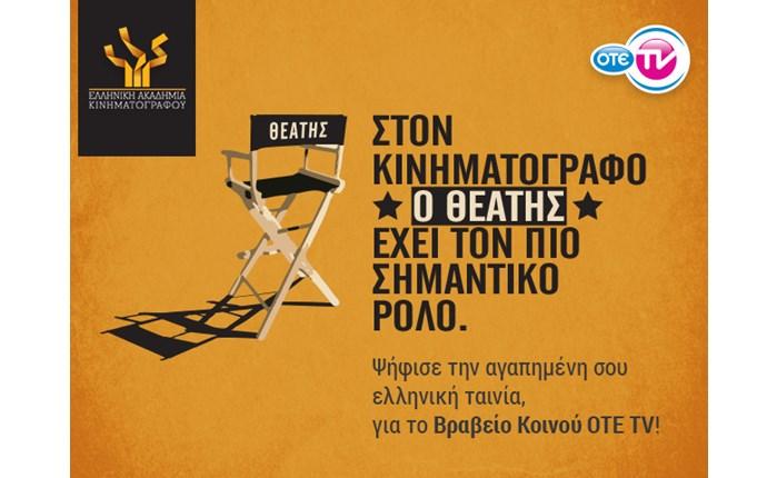 ΟΤΕ TV: Στηρίζει την ΕΑΚ