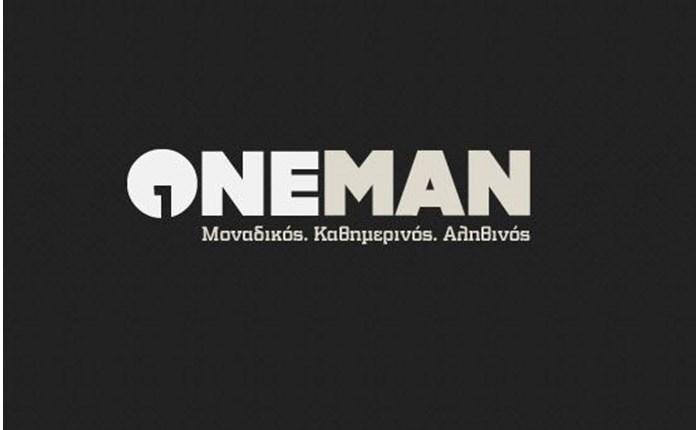 Τρίτα γενέθλια για το Oneman.gr