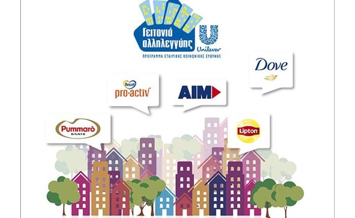 Η Solid για τη Unilever