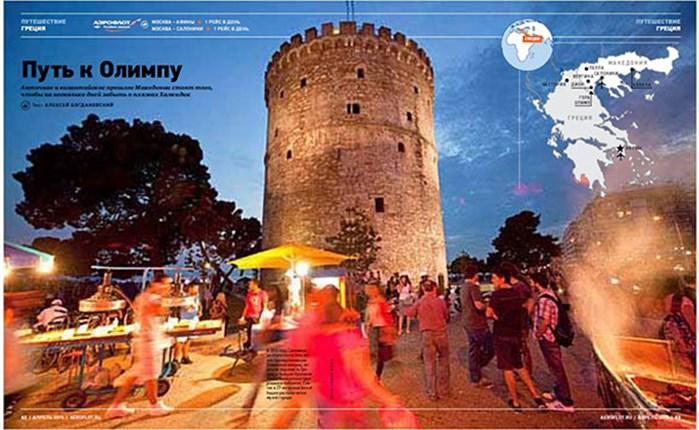 Aeroflot: Aφιέρωμα στην Μακεδονία