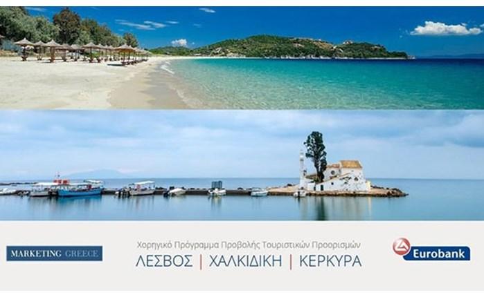 Συνεργασία Marketing Greece με Eurobank