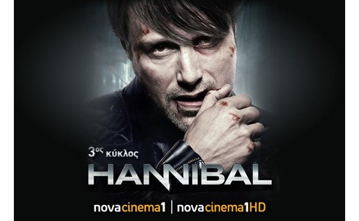 Νέος κύκλος Hannibal στο Novacinema
