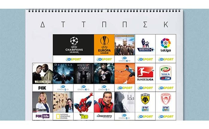 Νέα τηλεοπτική σεζόν στον OTE TV