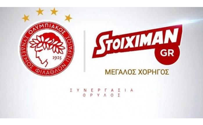 Το Stoiximan.gr μεγάλος χορηγός της ΠΑΕ Ολυμπιακός