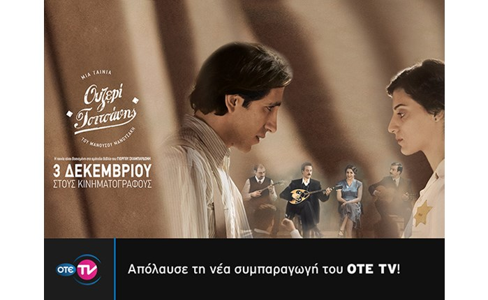 OTE TV: Επίσημη πρεμιέρα για το «Ουζερί Τσιτσάνης»