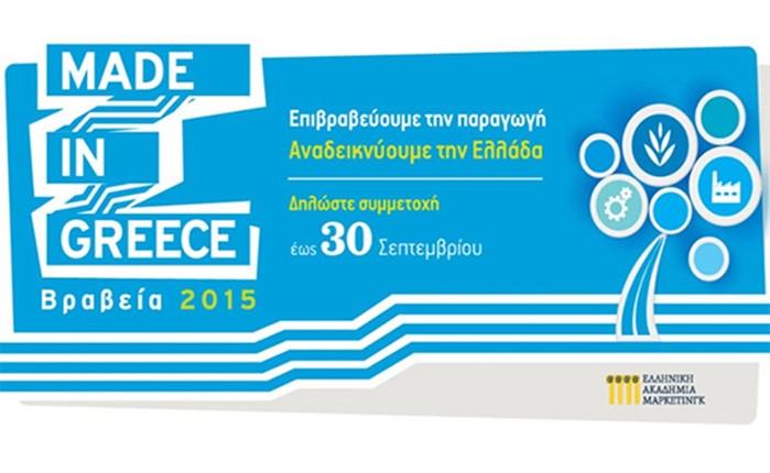 MADE IN GREECE 2015: Ολοκληρώθηκε η υποβολή συμμετοχών
