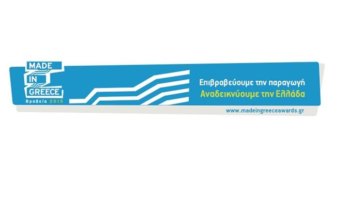Made in Greece: Στις 15 Δεκεμβρίου η Απονομή