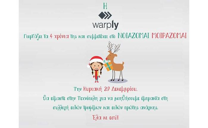 Η Warply προσφέρει στη δράση «Νοιάζομαι- Μοιράζομαι»