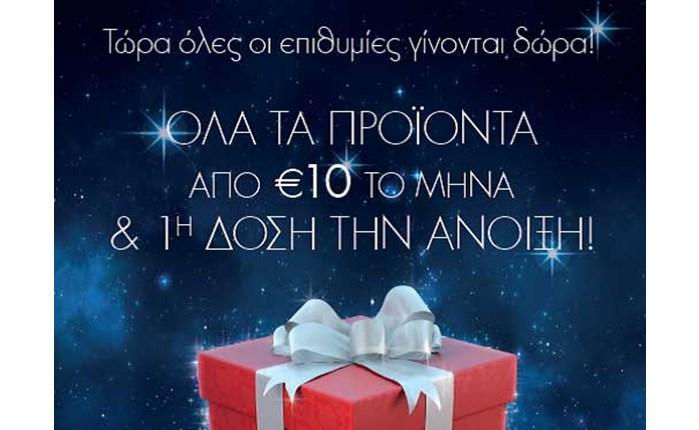 Οι επιθυμίες γίνονται δώρα στα καταστήματα Κωτσόβολος!