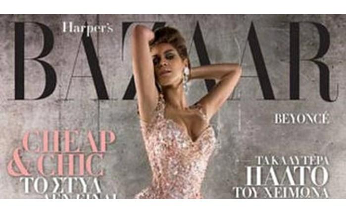 Στην πρώτη θέση το περιοδικό Bazaar